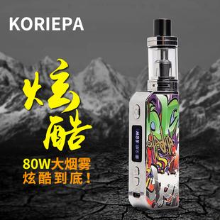 koriepa/酷瑞派 新款电子烟套装80W大烟雾蒸汽烟戒烟器正品电子烟