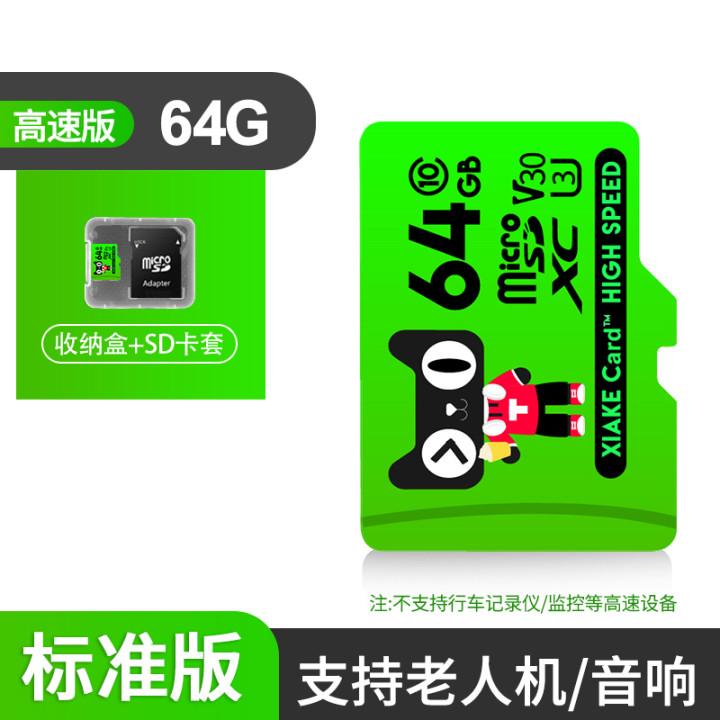【夏科】官方正版通用内存卡64g 券后14.9元起包邮