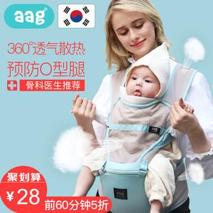 韩国AAG婴儿背带 多功能四季通用夏季透气宝宝腰凳前抱式抱娃神器