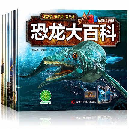 《恐龙大百科》全6册儿童绘本  9.9元包邮