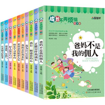 儿童成长励志课外阅读书 10册 21.8元包邮