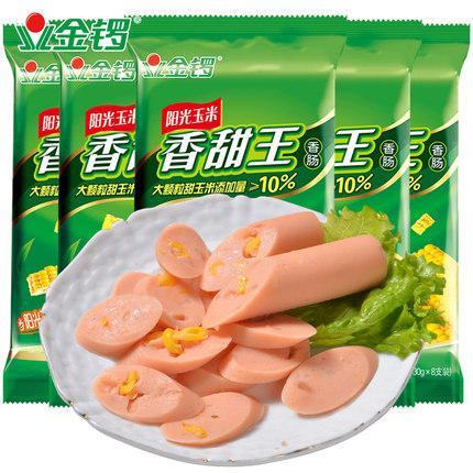 金锣 香甜玉米肠 240g*5袋 25.9元包邮