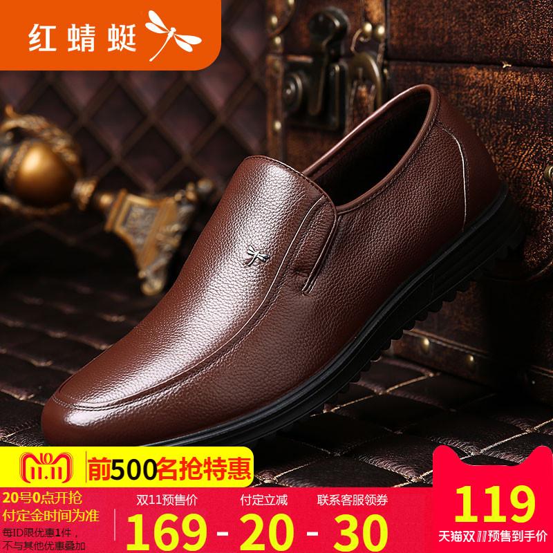 【红蜻蜓旗舰店】男士皮鞋 券后定金+尾款109元包邮