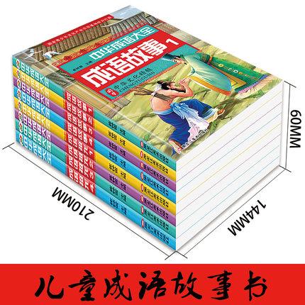 注音版 中华成语故事大全 8册 9.8元包邮