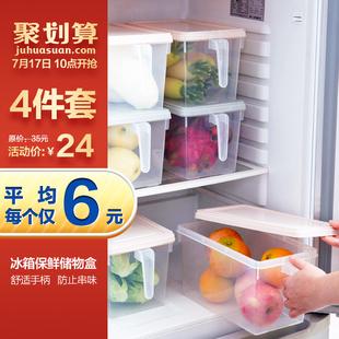 冰箱透明收纳盒4个装 大号塑料冷冻盒厨房水果盒子食物鸡蛋保鲜盒
