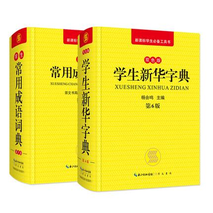 小学生新课标 字典工具书 2本 9.9元包邮