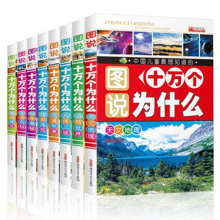 《十万个为什么》全套8册 彩图注音版 12.8元包邮