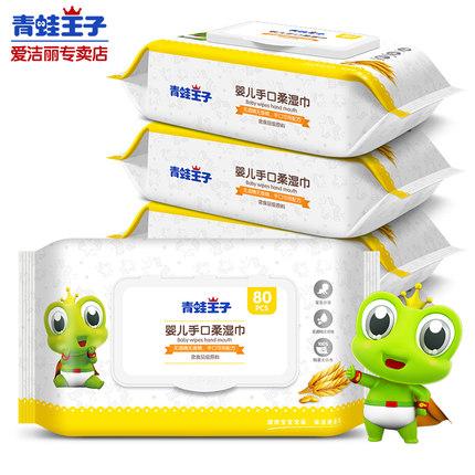 青蛙王子 婴儿 手口湿纸巾 80抽*5包 19.4元包邮