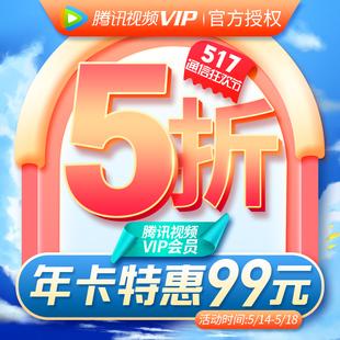 【年卡99元】腾讯视频VIP会员 好莱坞vip视屏会员一年费 12个月