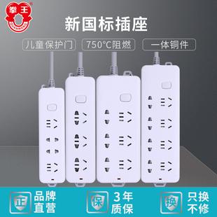 拳王插座多功能带线接线板家用办公多用插板拖线板插排智能插座