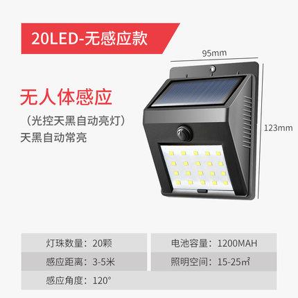 万火 LED太阳能户外照明壁灯 5.8元起包邮