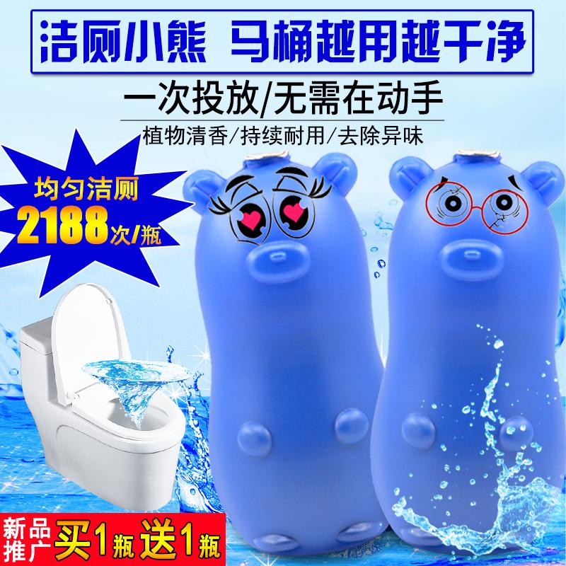 【冰之情】蓝泡泡洁厕宝2瓶装 券后19.9元包邮