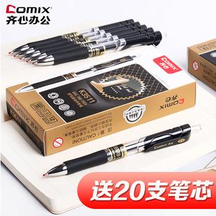 大牌【齐心】中性笔3支+20支笔芯