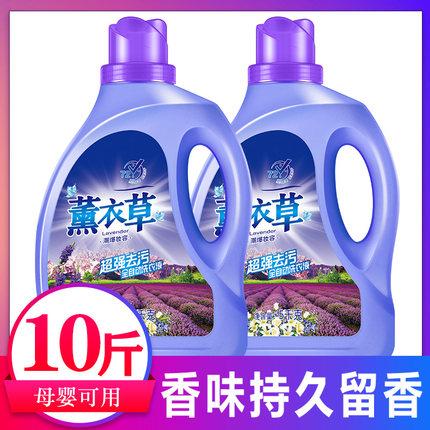 薰衣草香洗衣液大桶5kg瓶香味持久留香家庭装批发促销洗衣粉凝珠