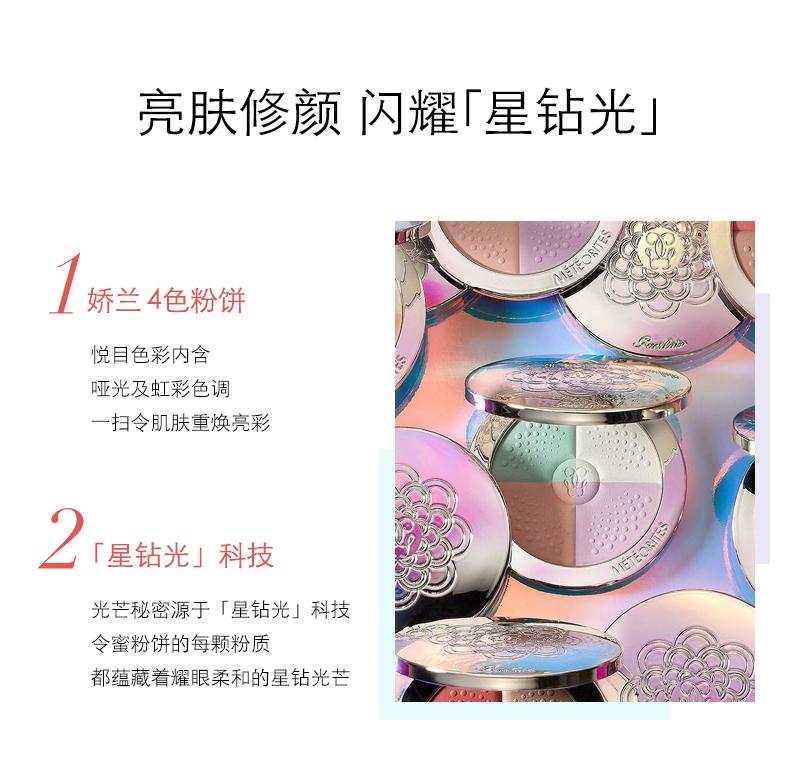 Guerlain 娇兰 幻彩流星 定妆四色粉饼 #1珍珠色 ¥316.73