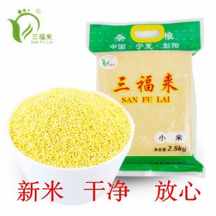 黄小米新米农家杂粮孕产妇小米熬粥小米宝宝小米月子米早餐5斤