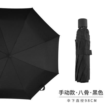调暖 手动款 晴雨两用伞 9.9元包邮