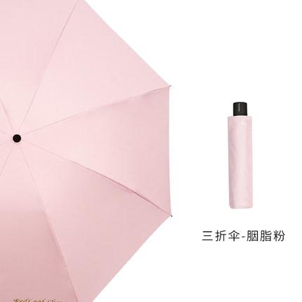 红叶之秀 晴雨两用小清新雨伞 15.9元包邮