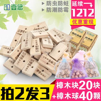 天猫商城 白菜商品汇总(20块樟木块+40颗樟木球 7.8元包邮)