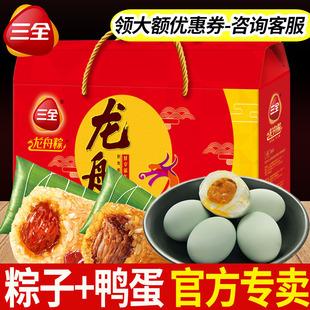 【三全】嘉兴粽子礼盒装6粽+4蛋840g