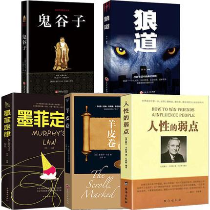 受益一生的5本经典畅销书 20元包邮