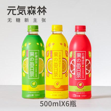 元気森林 每日茶 3个口味组 合500ml*6瓶 29.9元包邮