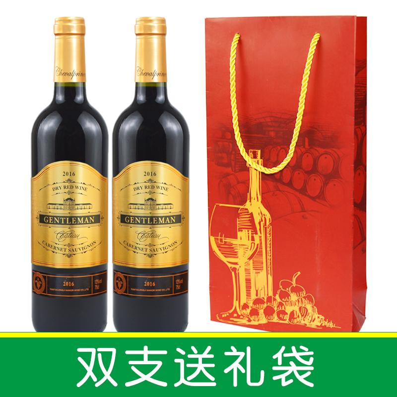 【镖士】赤霞珠干红葡萄酒2支【送开瓶器】券后19.9元包邮