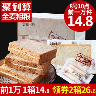 味出道 吐司全麦面包粗粮1kg早餐食品 营养整箱 手撕切片土司蛋糕