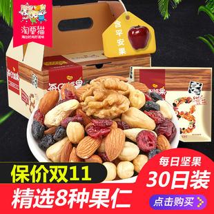 每日坚果网红零食大礼包礼盒混合干果仁