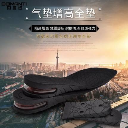 贝曼缇 内增高气垫鞋垫 3cm*2双  11.9元包邮