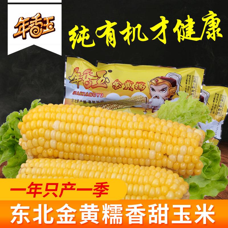 东北速冻新鲜有机粘玉米6支共5斤装 券后16.9元包邮