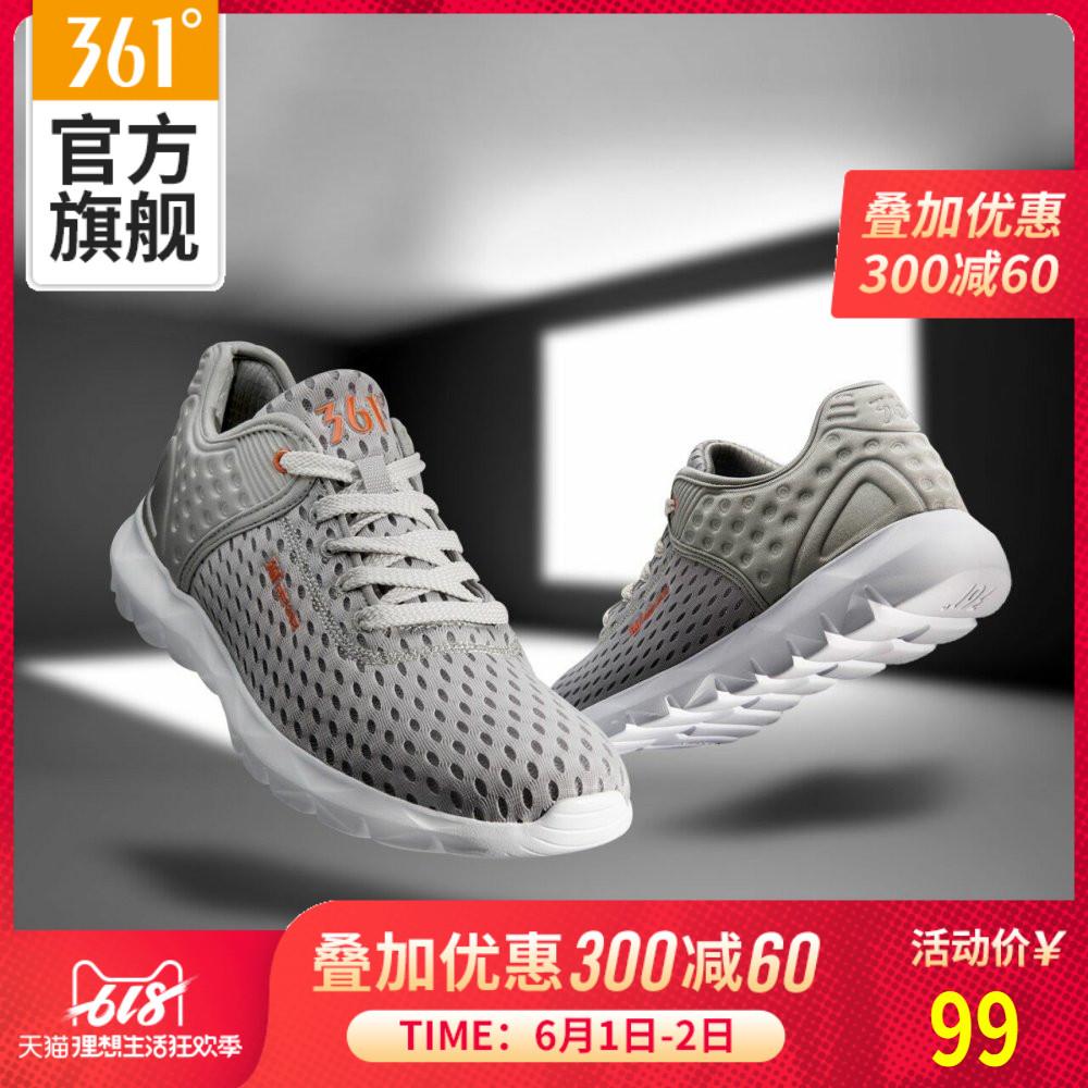 【361度官方旗舰店】男款运动跑步鞋子 券后79元包邮