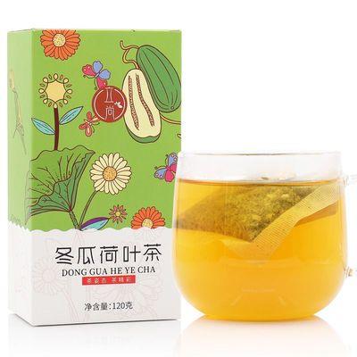 立尚 冬瓜荷叶茶 120g 6.9元包邮