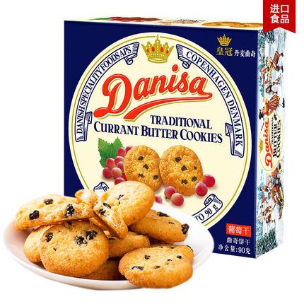 DANISA/皇冠 原味曲奇盒装饼干 163g 13.8元包邮