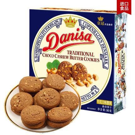 印尼进口 皇冠 曲奇饼干 90克*6盒 39.8元包邮