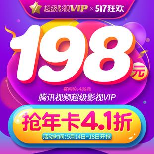 【特价198】腾讯视频超级影视vip12个月 云视听极光TV会员1年卡