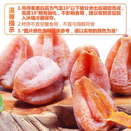 胭妃 霜降吊柿饼 400克 19.9元包邮(第二件9.9元)