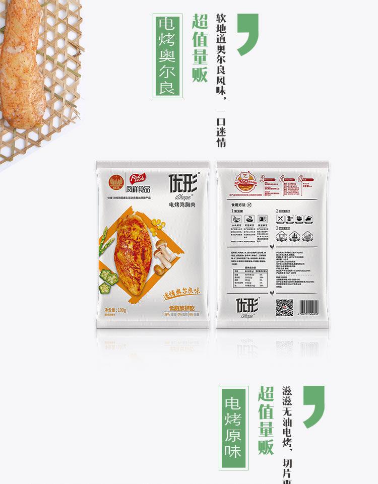 国家队战备食品 4口味共12袋 优形 低脂即食鸡胸肉 券后76元包邮 买手党-买手聚集的地方