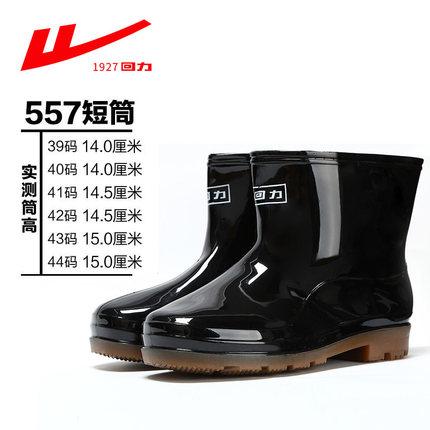 回力 男士短筒雨靴  11元包邮