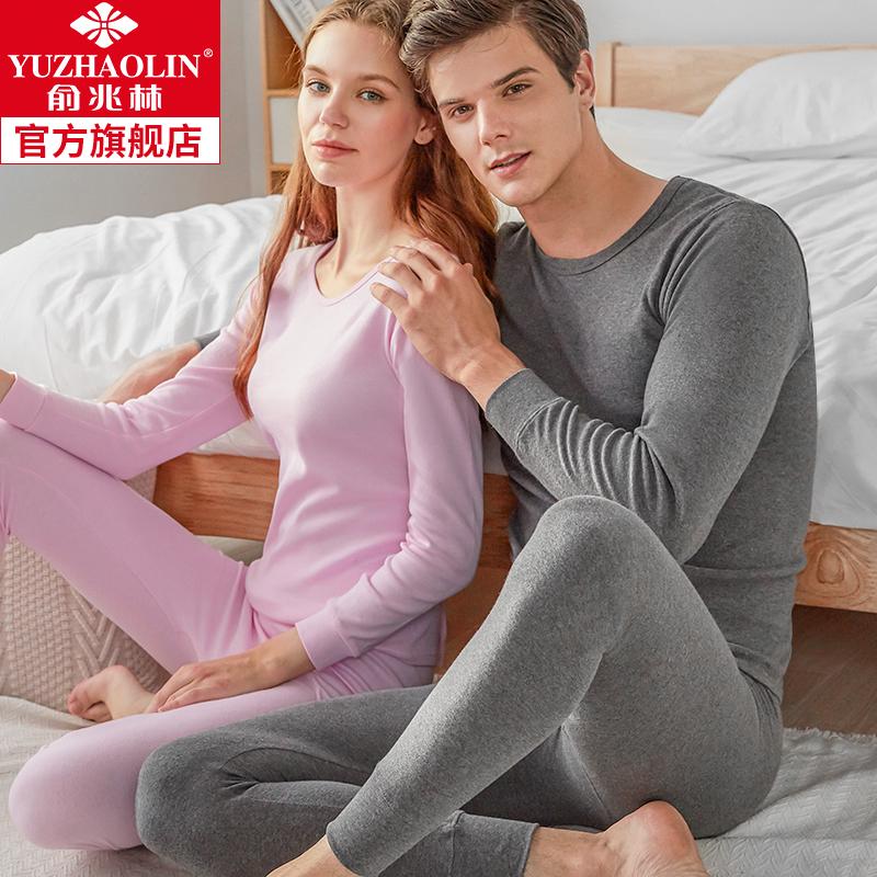 【俞兆林旗舰店】男女纯棉保暖内衣套装 券后29.9元包邮