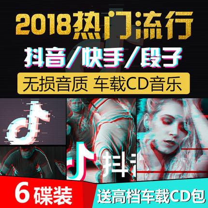 2018 抖音热门歌曲 6CD 14.9元包邮