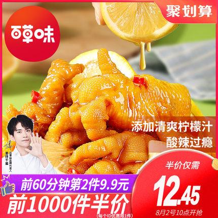 2020年8月2日更新【万能白菜价】