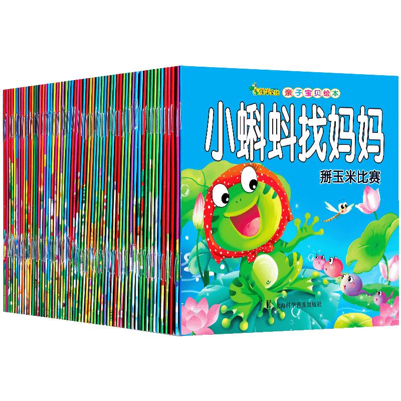 亲子宝贝绘本故事书 16册 6.8元包邮(随机)