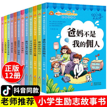 小学生励志故事书(全12本,单本90页) 16.8元包邮