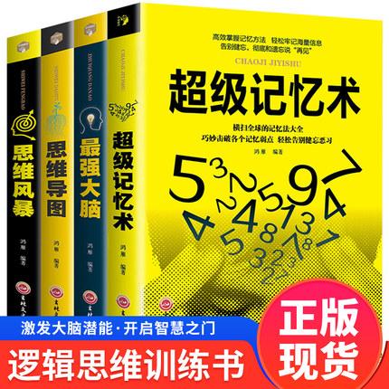 超级记忆术+思维导图+最强大脑+思维风暴 全4册 14.8元包邮