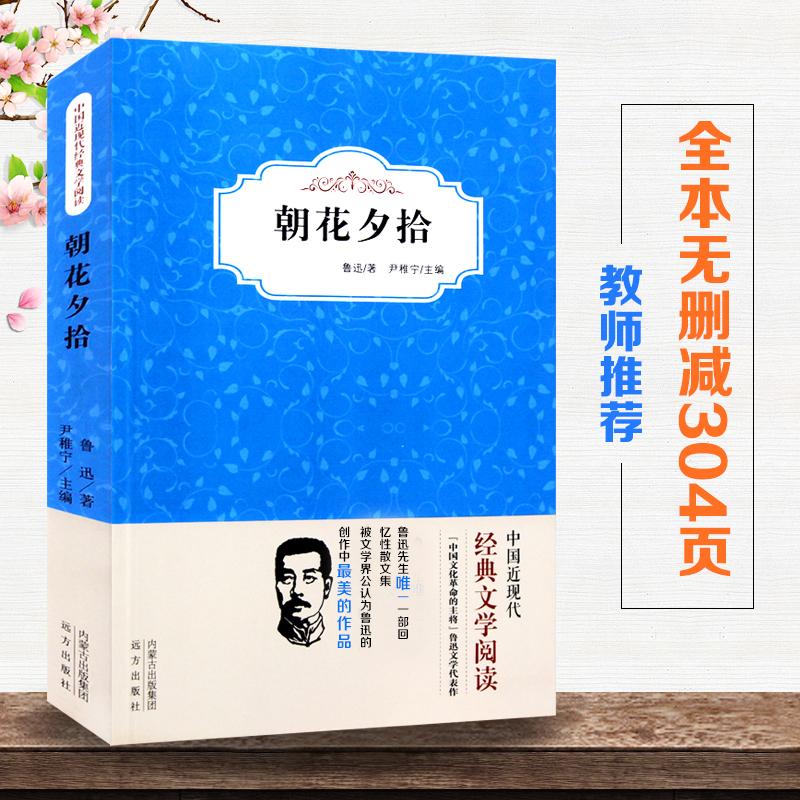 《朝花夕拾》阅读书籍 9.8元包邮