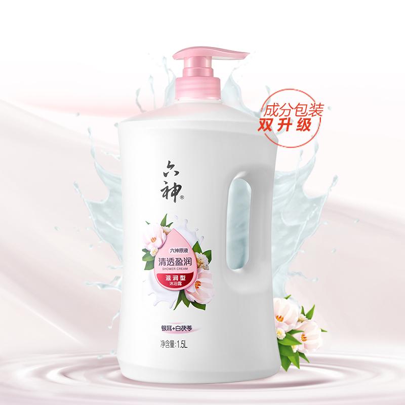 六神 白茯苓清香水润沐浴露 1.5L*2瓶 59.8元包邮