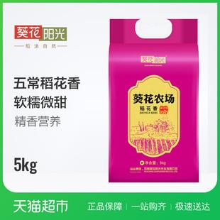 葵花阳光东北稻花香大米5kg五常稻花香米真空