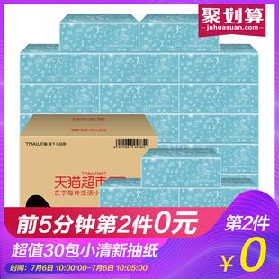 清风抽纸小清新定制3层130抽24+6包整箱卫生纸家用面纸巾
