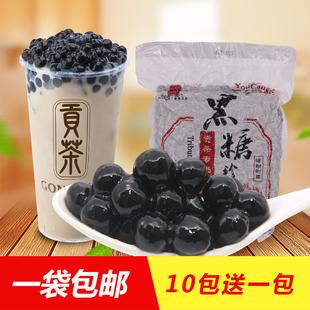 【贡茶】黑糖珍珠波霸奶茶珍珠豆500g